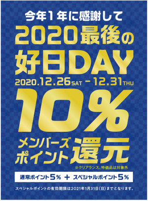 Mail20201225_day