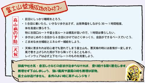 Fuji_hiketsu1