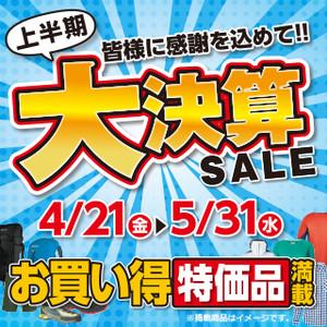 Main_slide_1704_sale