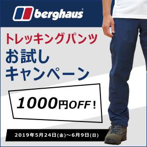 1905_berghaus_600x600